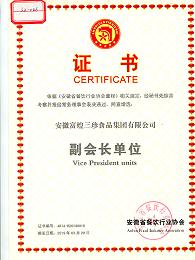 安徽省餐饮协会副会长单位