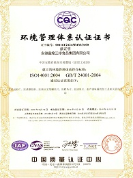 ISO14001环境管理体系证书2019年