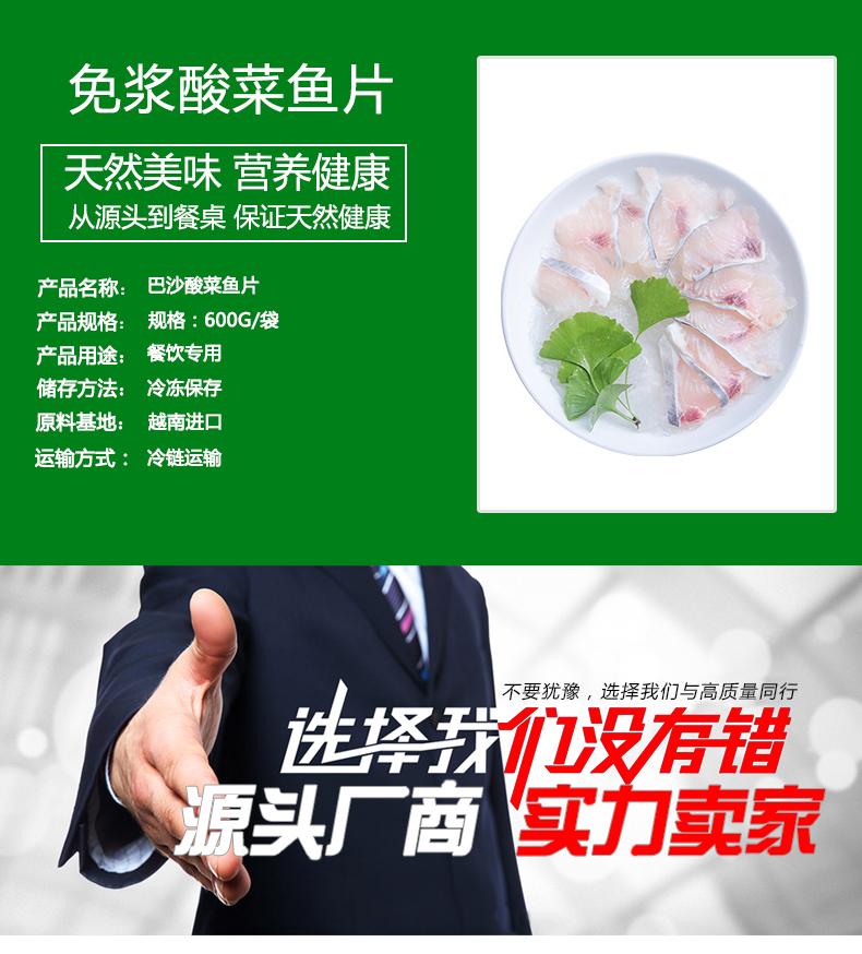 巴沙酸菜鱼片_04
