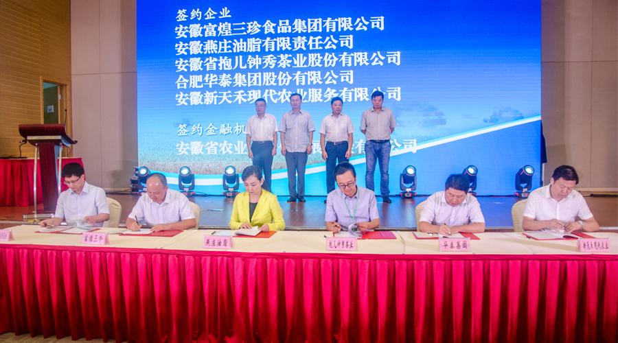 三珍食品集团与安徽省农业产业化发展基金有限公司进行项目签约