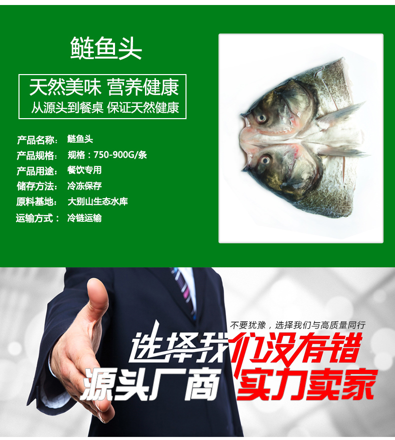 鱼头详情页_04