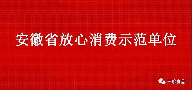 """富煌三珍获""""安徽省放心消费示范单位""""荣誉"""