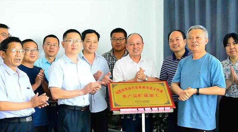 合肥市农业行业首席专家工作室(水产品贮藏加工)在富煌三珍揭牌
