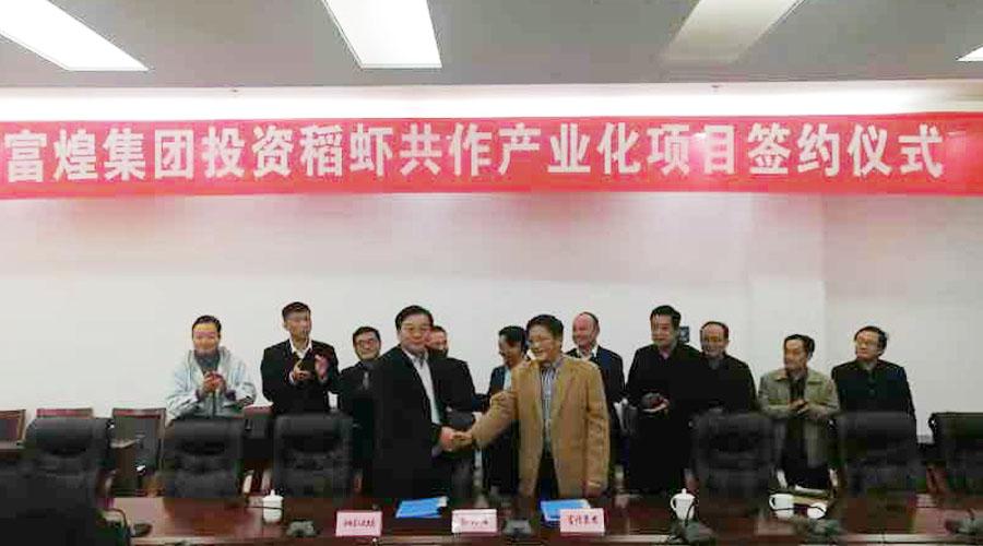 富煌全椒小龍蝦產業化項目正式簽約-三珍食品官網