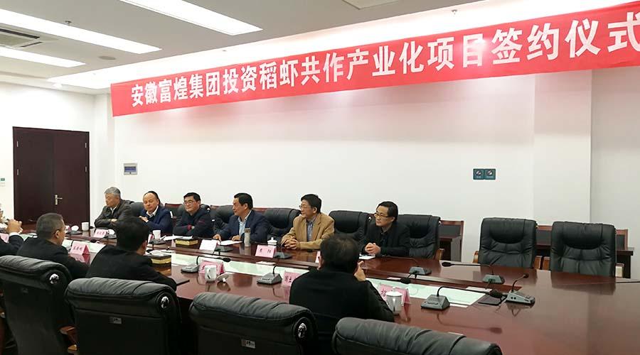 富煌全椒小龙虾产业化项目正式签约-三珍食品官网