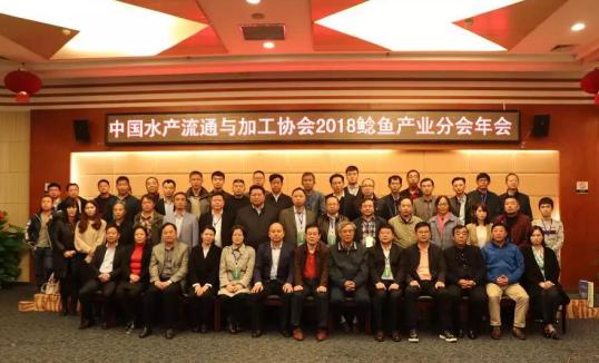 2018鲶鱼产业分会年会胜利召开-三珍食品官网