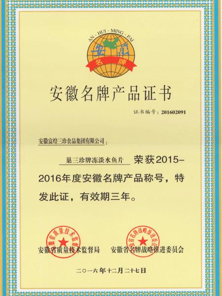 安徽省名牌产品2017
