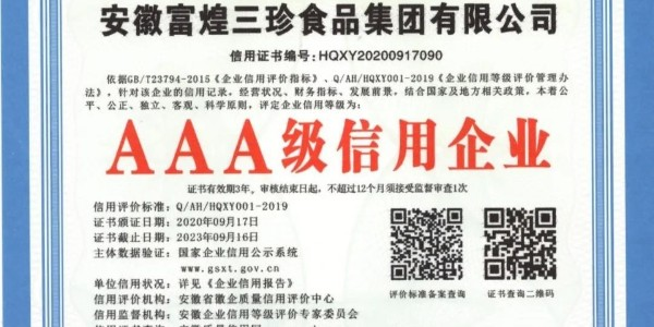 """富煌三珍喜获""""AAA级信用企业""""称号"""
