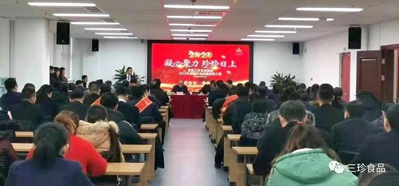 富煌三珍公司2019年度工作总结暨表彰大会顺利召开