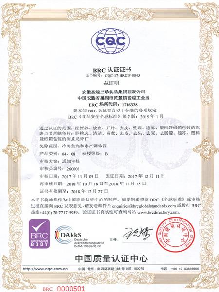BRC认证证书