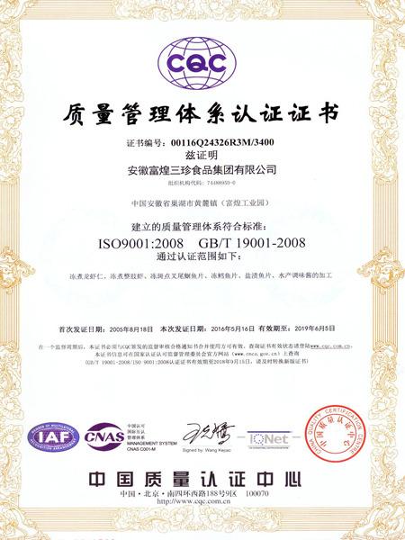 ISO9001质量管理体系证书2019年