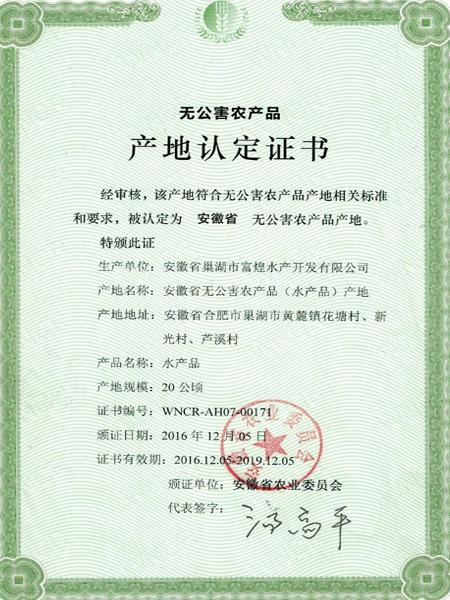 产地认定证书