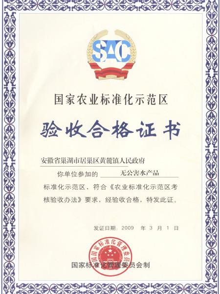 国家农业标准化示范区验收合格证书