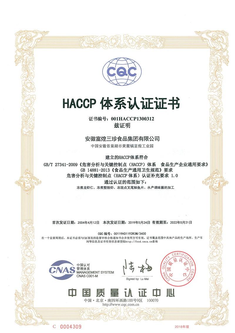HACCP认证(2019中文)
