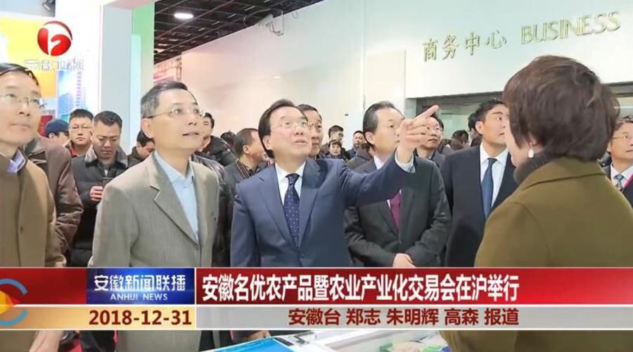 富煌三珍参加上海举办的安徽农产品交易会